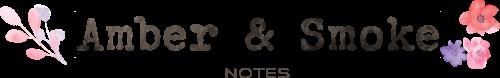Amber and Smoke Notes - iHerbの商品レポ、美容、健康、アンチエイジングや暮らしのことなど。